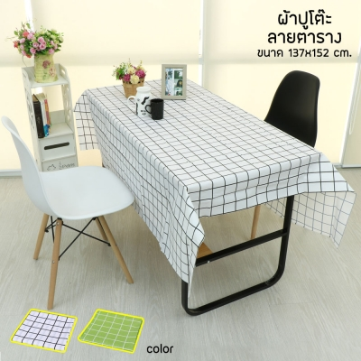 ผ้าปูโต๊ะ  กันน้ำ ลายตาราง ขนาด 152 cm. มี 2 ลาย
