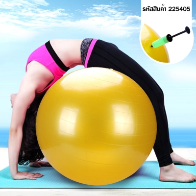 ลูกบอลออกกำลังกายสีเหลือง พร้อมที่สูบลม