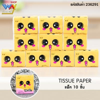 กระดาษทิชชูแพ็ค 10 ชิ้น