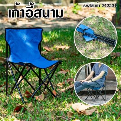 เก้าอี้สนาม เก้าอี้ตั้งแคมป์ เก้าอี้ปิคนิค ลายสีฟ้า