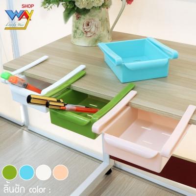 กล่องลิ้นชักแบบแขวนได้ คละสี