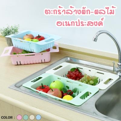 ตะกร้าล้างผัก-ผลไม้ อเนกประสงค์ ยืดหดได้ ใช้ได้กับทุกซิงค์ คละสี