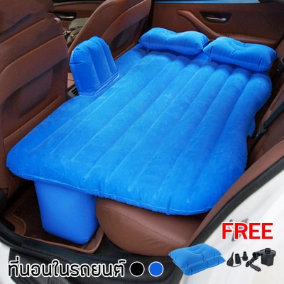 ที่นอนในรถยนต์ (คละสี) แถมที่สูบ free 1ชุดในกล่อง พร้อมหมอน 2 ใบ