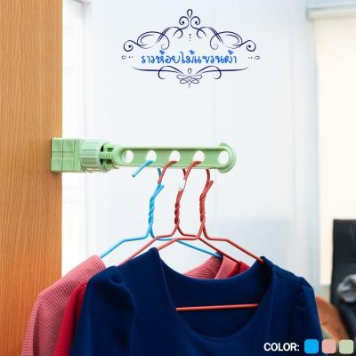 ราวห้อยไม้แขวนผ้าแบบล็อคติดผนัง คละสี
