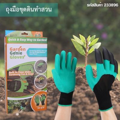 ถุงมือขุดดินทำสวน สีเขียว