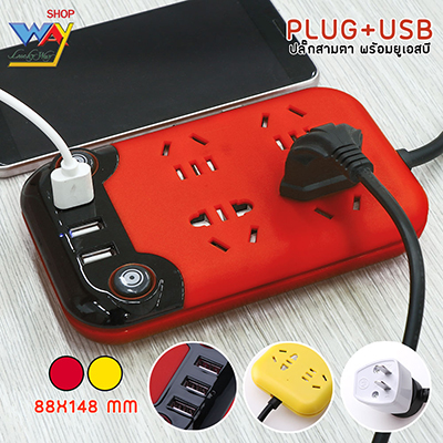 USB พร้อมเต้าเสียบพ่วงชาร์จแบต สีแดง  88x148 mm