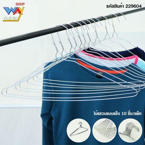 ไม้แขวนผ้าแบบแข็ง 10 ชิ้น/ชุด สีเงิน