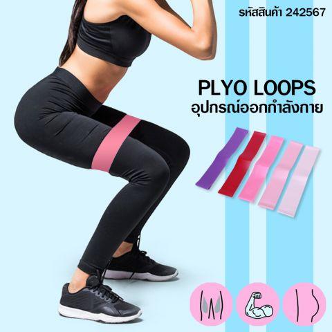อุปกรณ์ออกกำลังกาย PLYO LOOPS ยางวงพิลาทิส  ( 1ชุดมี 5เส้น)