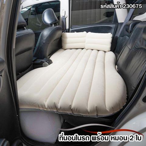 ที่นอนในรถ+หมอน 2 ใบ สีครีมไม่มีที่สูบไฟฟ้า