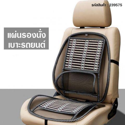 แผ่นรองนั่งแบบตาข่าย เพื่อสุขภาพ
